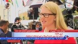 مری هارف: ایران به تعهدات خود عمل کند، آمریکا هم تحریم ها را لغو می کند