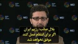 بلال صائب: رژیم ایران اگر برای انتقام عمل کند موفق نخواهد شد