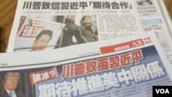台湾媒体报道川普与习近平之间的互动(美国之音张永泰拍摄)