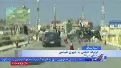 ادامه درگیریهای شدید در اطراف پالایشگاه بیجی عراق