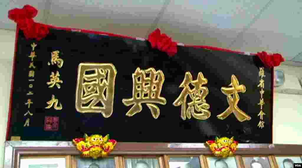 马英九致赠中华会馆的匾额(美国之音记者包小祥拍摄)
