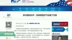 媒体观察:北京党媒怼川普:朝鲜麻烦须赖谁?
