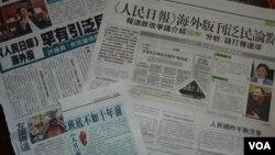 香港媒體大篇幅報道人民日報海外版的報道(美國之音譚嘉琪拍攝)