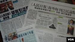 香港媒体大篇幅报道人民日报海外版的报道(美国之音谭嘉琪拍摄)