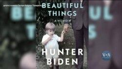 У США вийшли мемуари Гантера Байдена: головне про роботу в Україні та історію наркозалежності. Відео