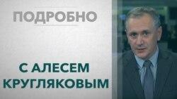 «Подробно» – о выборах в Беларуси