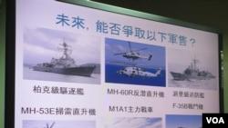 台湾立法院外交及国防委员会质询的图卡
