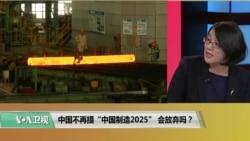 """时事看台(斯洋):中国不再提""""中国制造2025"""" ,会放弃吗?"""