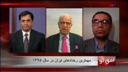 افق نو ۱۴ مارس: مهمترین رخدادهای ایران در سال ۱۳۹۵