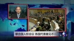 VOA连线:联合国人权会议 各国代表意见不一