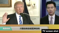 VOA连线:川普总统总结亚洲访问