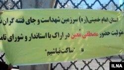 نصب بنر تهدید آمیز علیه سخنرانی معین در اراک