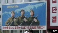 """США призывают Северную Корею прекратить """"провокационные угрозы"""""""