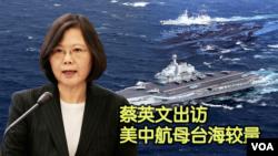 海峡论谈:蔡英文出访过境美国 美中航母台海较量?