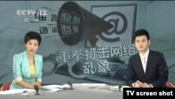 中國央視新聞截圖
