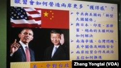 台湾立法院质询图卡:奥习会就南中国海等议题交换意见(美国之音张永泰拍摄)