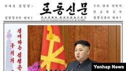 북한 노동당 기관지 노동신문 1면. (자료사진)