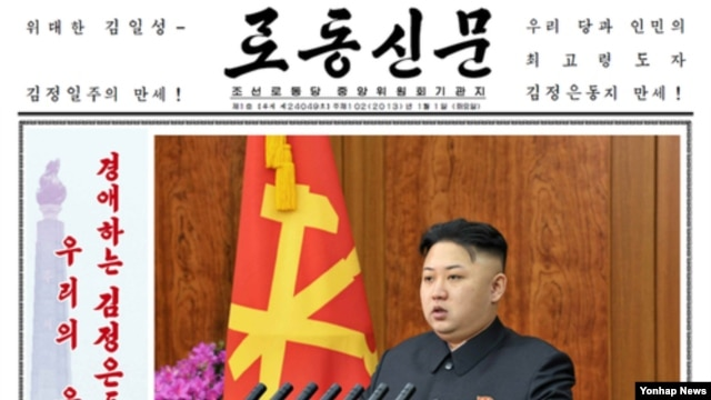 북한 노동당 기관지 노동신문 1일자 1면에 실린 김정은 신년사.
