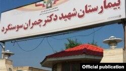 بیمارستان شهید چمران سوسنگرد- استان خوزستان