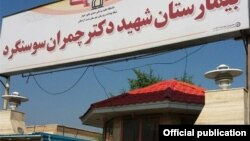تحریم های مرتبط با برنامه اتمی ایران باعث آسیب دیدن نظام سلامت در این کشور شد.