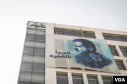 The offices of An-Nahar, one of Lebanon's leading newspapers. A banner commemorates Gebran Tueni, the paper's publisher who was assassinated in 2005. Reports allege that the paper is facing financial difficulties. (John Owens for VOA)