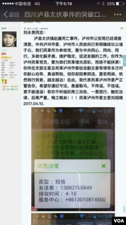 刘永贵收到的手机短信