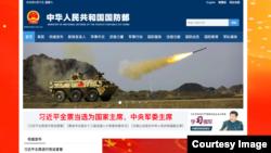 中國軍方向習近平效忠(中國國防部網站截圖)