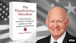 美国学者白邦瑞及其著作《百年马拉松—中国取代美国称霸全球的秘密战略》