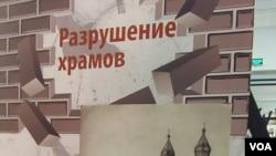 共產黨迫害宗教展 透露蘇聯地下教會活動