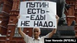 Акция протеста против продовольственного эмбарго. 15 августа 2015 г.