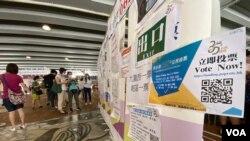 香港民主派立法會初選九龍西美孚投票服務站7月12日下午有不少市民到場投票。(美國之音 湯惠芸拍攝)