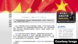 中国拟建立新闻信息平台,加强新闻报道管控。(合成图片)