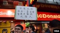 香港反水貨愈演愈烈 凸顯中港矛盾