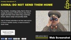 국제 인권단체 앰네스티 인터내셔널이 중국 정부의 탈북자 강제북송 중단을 요구하는 서명운동을 인터넷에서 진행하고 있다.