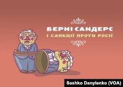 Карикатура Сашка Даниленка