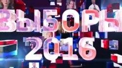Выборы 2016: Гонка на выбывание