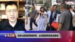 VOA连线(张永泰):马英九因泄密罪被判刑,台湾蓝绿阵营各自解读