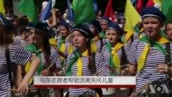 乌东志愿者帮助流离失所儿童