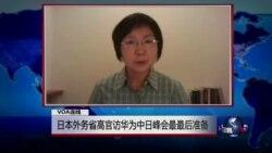 VOA连线: 日本外务省高官访华为中日峰会最最后准备...