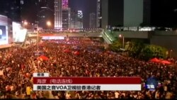 "VOA连线:香港""占中""最新情况"