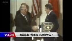 焦点对话:美国退出中导条约,北京急什么?