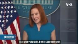 白宫要义: 白宫: 与中俄虽意见分歧,气候议题仍可取得共识