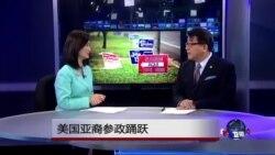 时事看台:美国亚裔参政踊跃