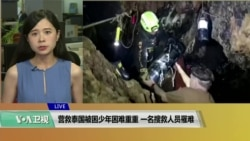 VOA连线(许湘筠):营救泰国被困少年困难重重,一名搜救人员罹难