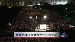 香港团体分别举办六四纪念活动