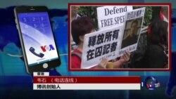 VOA连线(韦石):已致五人被扣,公开信事件会查到哪里?