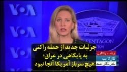 جزئیات جدید از حمله راکتی به پایگاهی در عراق؛ هیچ سرباز آمریکا آنجا نبود