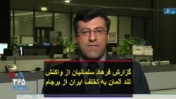 گزارش فرهاد سلمانیان از واکنش تند آلمان به تخلف ایران از برجام