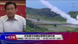 海峡论谈:美舰穿台海 高官来不来 台湾既期待又怕受伤害?