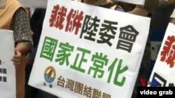 台灣本土化政黨呼籲廢除海基會
